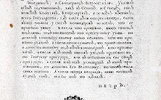 Чем занимается генеральная прокуратура РФ: обязанности, права, история создания