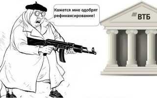 Рефинансирование кредита для пенсионера в ВТБ