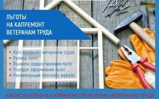 Льгота при оплате капитального ремонта ветерану труда и пенсионеру в г. Москве