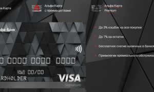 Универсальный Альфа – банк: обзор его особенностей