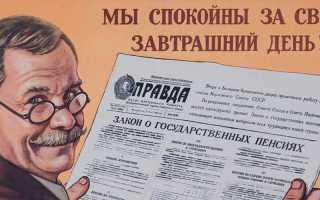 Как подтвердить советский стаж для оформления пенсии