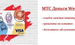 Дебетовая карта МТС