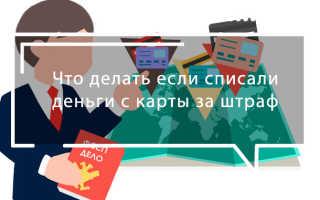 История из жизни о незаконном списании денег с карты в счет уплаты штрафа ГИБДД и жалобе на пристава