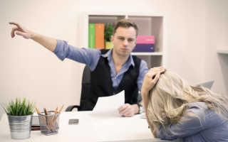 Как оспорить приказ о дисциплинарном взыскании: советует юрист
