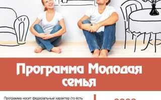 Программа: Молодая семья «доступное жилье» для г. Москва в 2020 году и особенности оформления