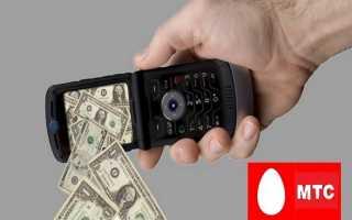 Как снять деньги с телефона МТС?