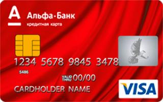 Переводы с банковской карты на карту через Альфа Банк онлайн в другой город и страну