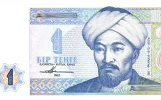 Какая валюта в Казахстане? Казахстанский Тенге