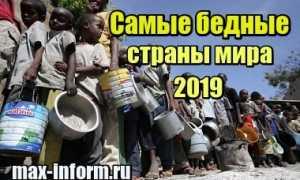 Самые бедные страны мира: актуальные данные на 2020 г.