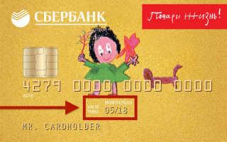 Перевыпуск карты Сбербанка: как перевыпустить быстро