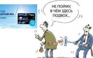 Кредитные карты ВТБ24: только правда и нечего кроме правды