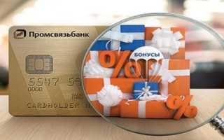 Бонусная программа «PSBonus» от Промсвязьбанка