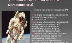 Какая пенсия у космонавтов: изменения, особенности оформления