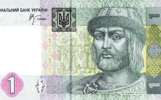 Валюта Украины Гривны