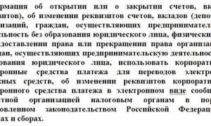Конец банковской тайны: вкладчики России в опасности?