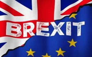 Брексит: что будет после выхода Великобритании из ЕС