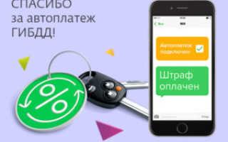 Автоплатеж штрафов ГИБДД: обзор услуги Сбербанка