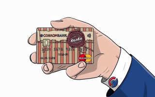 Кредитные карты Совкомбанка: условия, ставки, особенности оформления