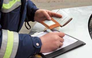 Штраф за езду с просроченными правами – размер, как и куда платить