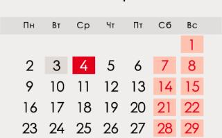 Как отдыхаем в ноябре 2020 года: выходные и праздничные дни