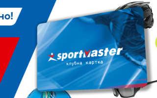 Карта Спортмастер: условия, оформление, бонусы