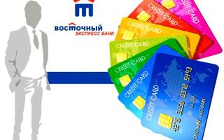 Кредитные карты банка «Восточный Экспресс»: линейка банковских продуктов, ставки, особенности оформления