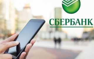 Как быстро и просто оплатить телефон через Мобильный банк от Сбербанка?