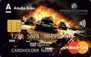 Карта Альфа банка World of Tanks: условия, оформление, бонусы