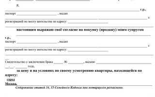 Нотариальное согласие супруга на покупку квартиры: правовое регулирование, порядок получения, требования