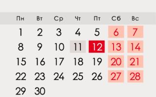 Праздничные дни в России в июне 2020 года: сколько дней отдыхаем