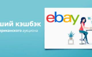Кэшбэк-сервис BeBack: партнеры, условия возврата, вывод средств