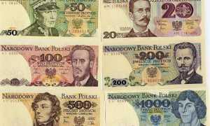 Валюта Польши: эволюция развития злотого и грошей