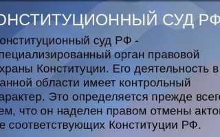 Чем занимается Конституционный Суд РФ: обязанности, права, история создания