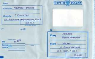 Как заполнить конверт для письма по России: правила и особенности