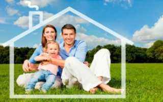 Субсидия молодой семье на покупку жилья: порядок, размер, сроки