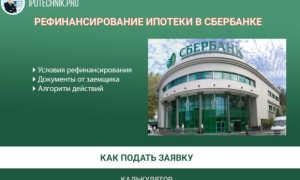 Рефинансирование ипотеки в Сбербанке в 2020 году: порядок действий, документы