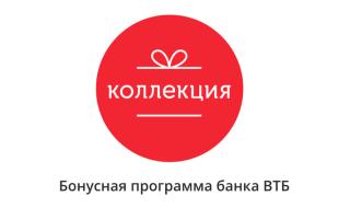 Начисленые бонусы «Коллекция» ВТБ 24