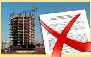 Расторжение ДДУ в строительстве многоквартирного дома