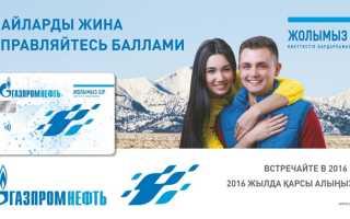 Карта Газпромнефть «Нам по пути»: условия, оформление, бонусы