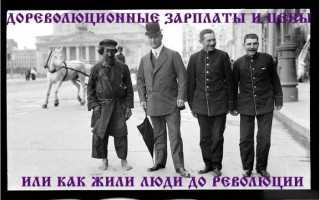Какие были зарплаты в России в конце 19 века: данные для разных профессий