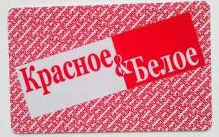 Накопительная дисконтная карта от компании «Красное Белое»