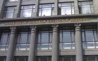 Чем занимается Министерство финансов, история создания