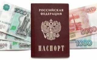 Штраф за утерю паспорта: размер, как и куда платить