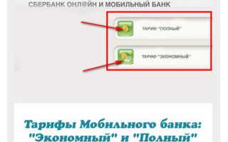 Какой тариф для мобильного банка от Сбербанка выбрать: полный или экономный?