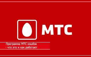 Обзор программы МТС кэшбэк: условия, начисление, на что потратить