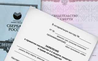 Как оформить завещательное распоряжение по вкладу в Сбербанке