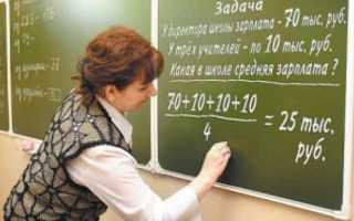 Повышение зарплаты учителям в 2020 году: когда и на сколько повысят