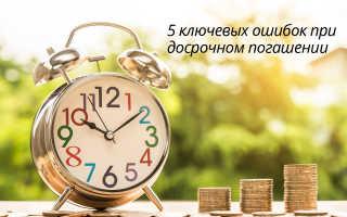 Что выгоднее при частичном погашении кредита: уменьшить сумму или срок кредита?