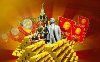 Куда пропали миллиарды КПСС после распада СССР