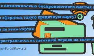 Кредитные карты для наличных без процентов